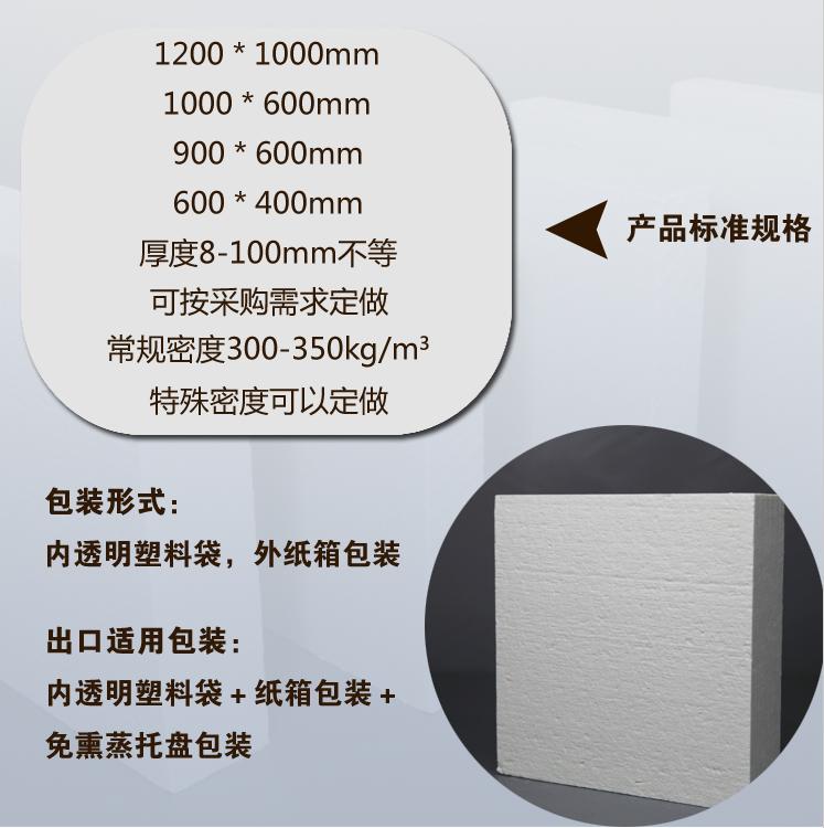 硅酸铝陶瓷纤维板规格